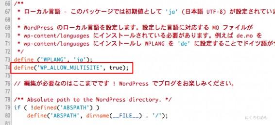 WordPressをマルチサイト化